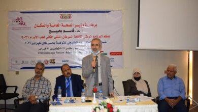 صورة إفتتاح الملتقى الثاني لطب الأورام بالعاصمة #عدن