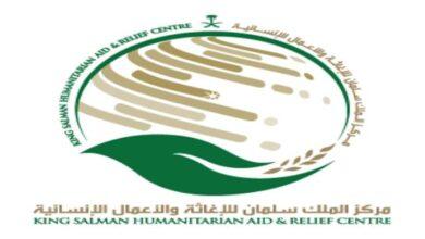 صورة مركز الملك سلمان يوقع خمس اتفاقيات لتنفيذ مشاريع في محافظتي حجة والحديدة