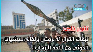 صورة تبعات القرار الأمريكي بإلغاء مليشيات الحوثي من لائحة الإرهاب! (تقرير)