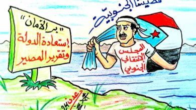 صورة كاريكاتير عدن24