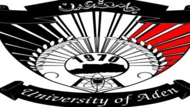 صورة جامعة عدن تستنكر محاولة اغتيال الدكتور الوالي