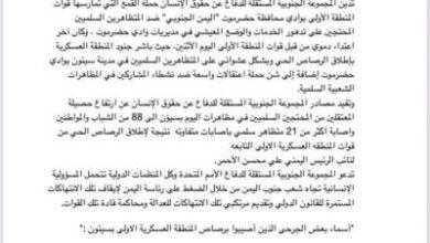 صورة المجموعة الجنوبية المستقلة تطالب المنظمات الدولية بالضغط على الرئاسة اليمنية لوقف الانتهاكات بحق أبناء الجنوب
