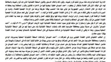 صورة نادي القضاة الجنوبي يصف تحركات نائب عام الإخوان بالمستفزة وغير المسئولة (وثيقة)