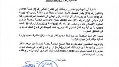 صورة سلطة مأرب الإخوانية تجدد رفضها تحويل إيرادات الغاز إلى مركزي عدن