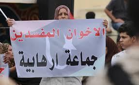 صورة مطالبات باتخاذ إجراءات صارمة ضد جماعة #الإخوان الإرهابية