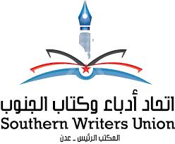 صورة الأمانة العامة لاتحاد أدباء وكتاب الجنوب تختتم مراسم استقبال العزاء في الأديب الجنوبي الكبير ميفع عبد الرحمن