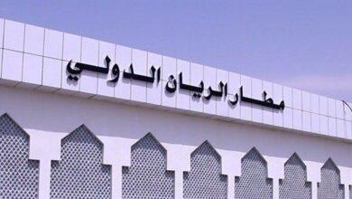 صورة مطار الريان يستأنف الرحلات ابتداءً من الجمعة المقبل