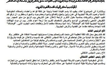 صورة المفوضية الأمنية الجنوبية تهنئ الرئيس الزُبيدي بالذكرى الـ4 للتفويض
