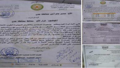 صورة أمن #عدن يوضح بخصوص التعميم الصادر بشأن تحديد سعر ووزن الروتي