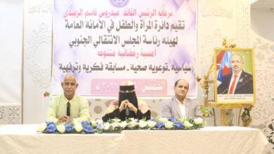 صورة برعاية الرئيس الزُبيدي.. دائرة المرأة والطفل بـ الانتقالي تنظم أمسية رمضانية متنوعة
