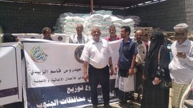 صورة انتقالي #أبين يدشن مشروع توزيع السلال الغذائية على أسر الشهداء بالمحافظة