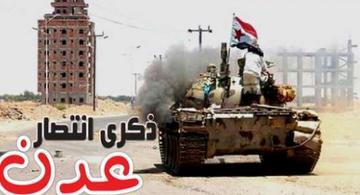 صورة تقرير  تحرير العاصمة عدن.. ذكرى تأبى النسيان!