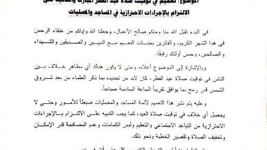 """صورة أوقاف العاصمة #عدن تحدد توقيت صلاة العيد """" وثيقة"""""""