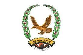 صورة وزارة الداخلية تعلن صرف هذه المرتبات عبر الكريمي
