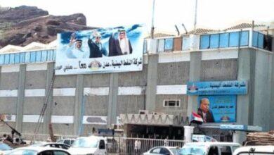 صورة شركة النفط بالعاصمة عدن تخصص أحد خزاناتها لاحتواء وقود المنحة السعودية