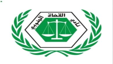 صورة نادي القضاة: توقيف العمل في المحاكم والنيابات ضررا مؤقتاً أمام انهيار القضاء