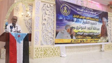 صورة الانتقالي يُحيي أربعينية الفقيد عبدالله الحوتري بالعاصمة عدن