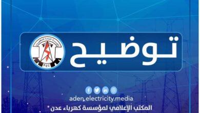 صورة كهرباء العاصمة #عدن توضح أسباب إنطفاء التيار عن بعض أحياء #المنصورة و #البريقة