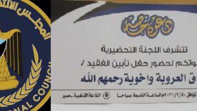 صورة برعاية المجلس الانتقالي بمحافظة لحج اقامة حفل تأبيني لفقداء آل العروبة