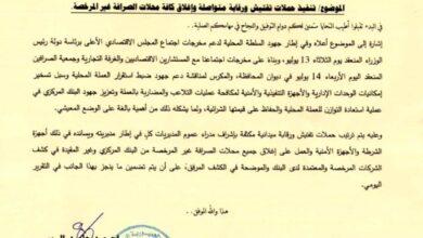 """صورة محافظ عدن يوجه بتنفيذ حملات تفتيش مكثفة وإغلاق محلات الصرافة غير المرخصة """" وثيقة """""""