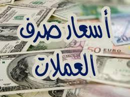 صورة أسعار صرف العملات اليوم الخميس في #عدن و #حضرموت