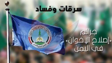 صورة لماذا قام حزب الإصلاح الإخواني بسحب أرصدته من المصارف اليمنية وتحويلها للخارج ؟