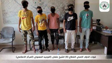صورة الحزام الأمني يضبط عدد من المروجين والمتعاطين لمادة الحشيش والكحول في الشيخ عثمان