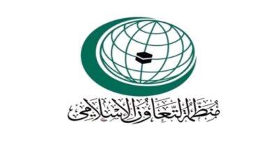 صورة منظمة التعاون الإسلامي تندد باستمرار استهداف #الحوثيين للسعودية