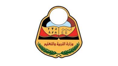 صورة غدا.. وزارة التربية والتعليم تعلن نتائج الثانوية العامة للعام  2020 – 2021