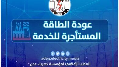 صورة مؤسسة كهرباء عدن تعلن بدء تشغيل محطات الطاقة المستأجرة والعودة التدريجية لاستقرار الخدمة