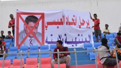 صورة رسالة إلى اتحاد العيسي : نسألكم الرحيل فقد طفح الكيل بالرياضيين