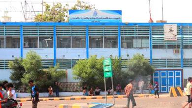 صورة وزارة المالية تعرقل صرف مرتبات موظفي مؤسسة المياه بالعاصمة عدن