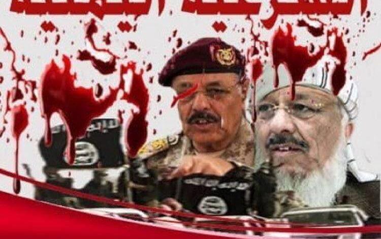 الشرعية والارهاب