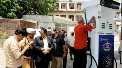 صورة مدير شركة النفط بالعاصمة عدن يفتتح محطة التواهي بعد إعادة ترميمها