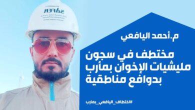صورة إدانات جنوبية لاختطاف اليافعي.. مليشيات الإخوان تغطي فشلها العسكري بمأرب بالتقطع والاختطافات