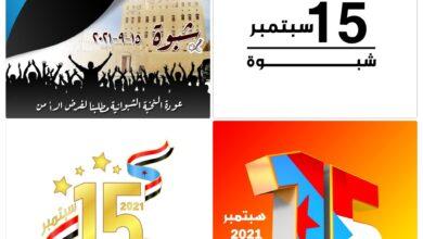 صورة تقرير : شبوة على موعد مع انتفاضة شعبية ضد الفساد والإرهاب.. والقوات الإخوانية تستنفر