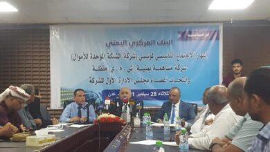 صورة إشهار الشركة الموحدة للأموال بالعاصمة عدن