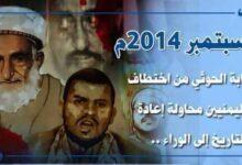 صورة الحوثي يهجّر أسر ضحايا «الإعدامات» ويسطو على ممتلكاتهم