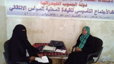 صورة إدارة المرأة والطفل بانتقالي #أبين تطلع على نشاط إدارة المرأة بخنفر