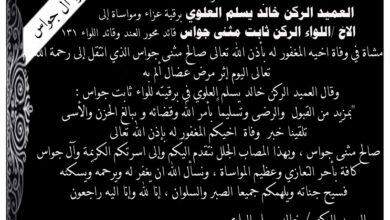 """صورة العميد الركن خالد يسلم العلوي يعزي اللواء الركن """"جواس"""" بوفاة أخيه"""
