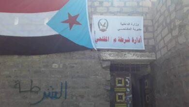 صورة بيان تأييد من إدارة أمن المفلحي بـ #يافع لخطاب الرئيس الزبيدي