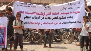 صورة #أبناء_تهامه ينظمون وقفة احتجاجية ضد جرائم #الحوثي والصمت الدولي ويطالبون بإلغاء اتفاق ستوكهولم