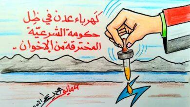 صورة كهرباء عدن في ظل حكومة الشرعية المخترقة من الإخوان