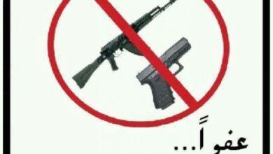 صورة تقرير خاص   حملة أمنية لمنع حمل السلاح في  لحج.. فهل تنجح؟