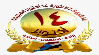 صورة الخدمة المدنية تعلن الخميس إجازة رسمية بمناسبة ذكرى ثورة 14 أكتوبر