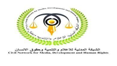 صورة الشبكة المدنية تدين الحادث الإرهابي الذي استهداف موكب محافظ العاصمة عدن ووزير الزراعة